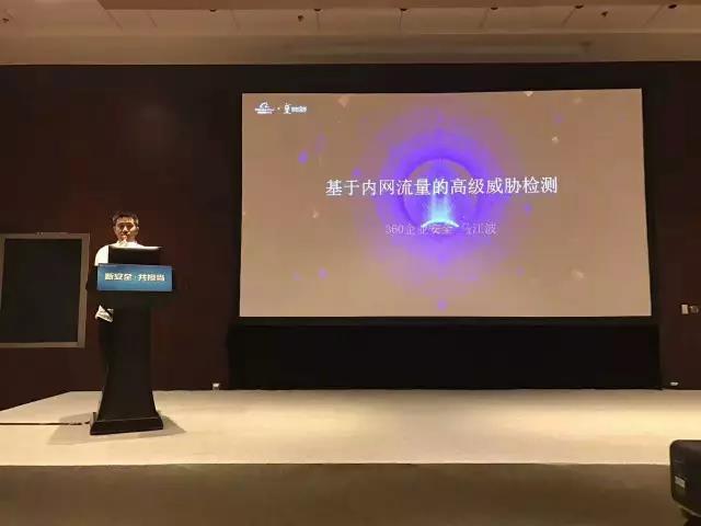 360企业安全的产品总监马江波